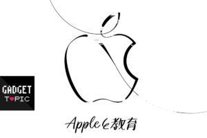 """Apple Pencil対応の新型9.7インチ『iPad』登場と""""日本だけ割高""""な謎"""