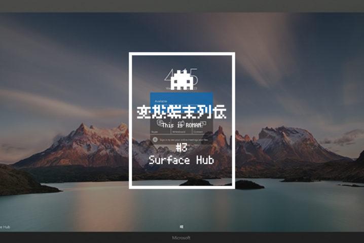 84インチのペンタブ?『Surface Hub』|変態端末列伝 #3