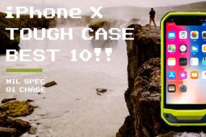 "G'zOneよ再び…耐衝撃な""10個""の『iPhone X』ケース"
