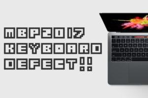 悲報。MacBook Pro 2017でもキーボード不具合は改善されず