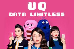 1ヶ月使用レポ!『UQ mobile』データ無制限SIMがOKな人とNGな人