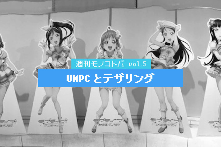 UMPCとテザリング|週刊モノコトバ Vol.5