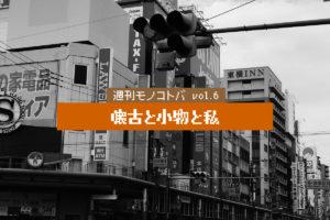 懐古と小物と私|週刊モノコトバ Vol.6