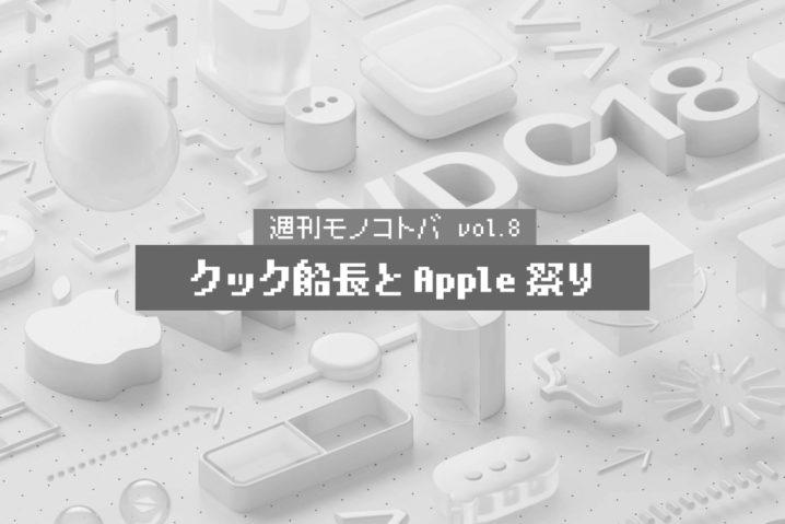 クック船長とApple祭り|週刊モノコトバ Vol.8
