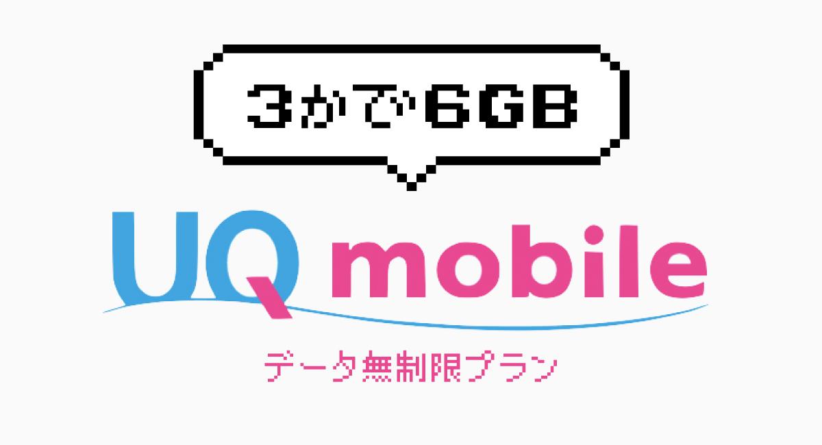 『UQ mobile』のデータ無制限プランは、3日で6GB制限があります。なので、実質60GB/月。
