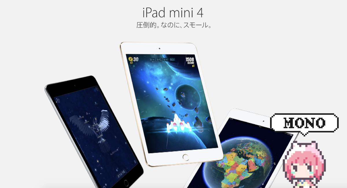 いつ出る?『iPad mini 5』は発売しないのかな?