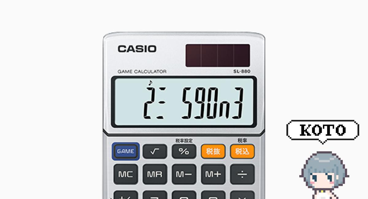 気分は80's?『ゲーム電卓 SL-880』