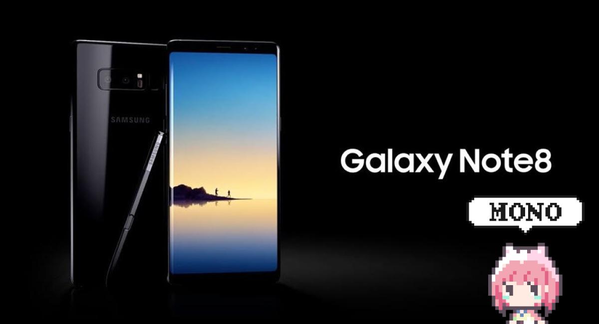 ついに購入!最強のAndroidスマホ『Galaxy Note8』様っ!