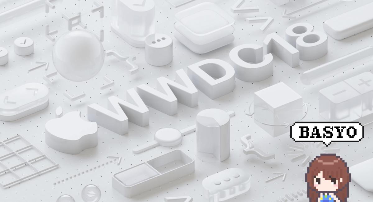 『WWDC 2018』は6月4日から開催