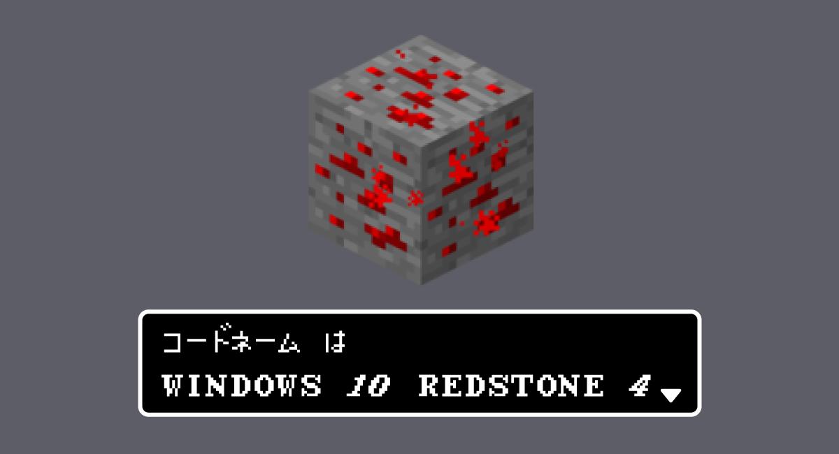 『Spring Creators Update』のコードネームは、『Windows 10 Redstone 4』と呼ばれている。