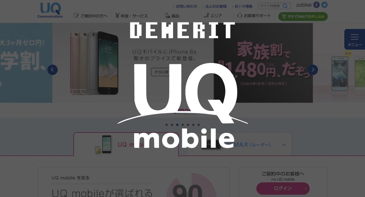 『UQ mobile』だってデメリットはある!