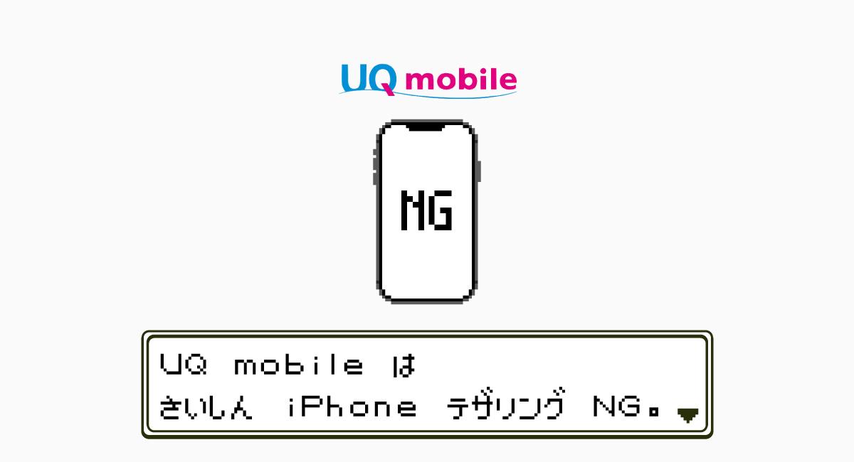 最新のiPhoneはテザリング非対応