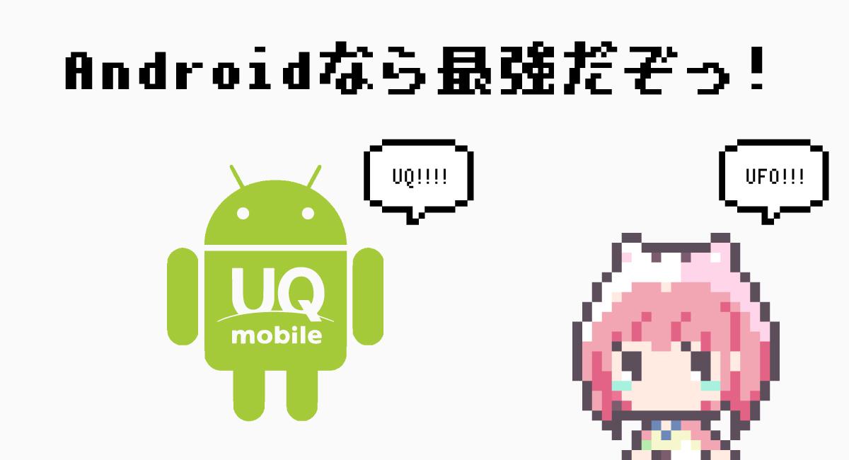 総評:3GBでAndroidユーザーならオススメ!