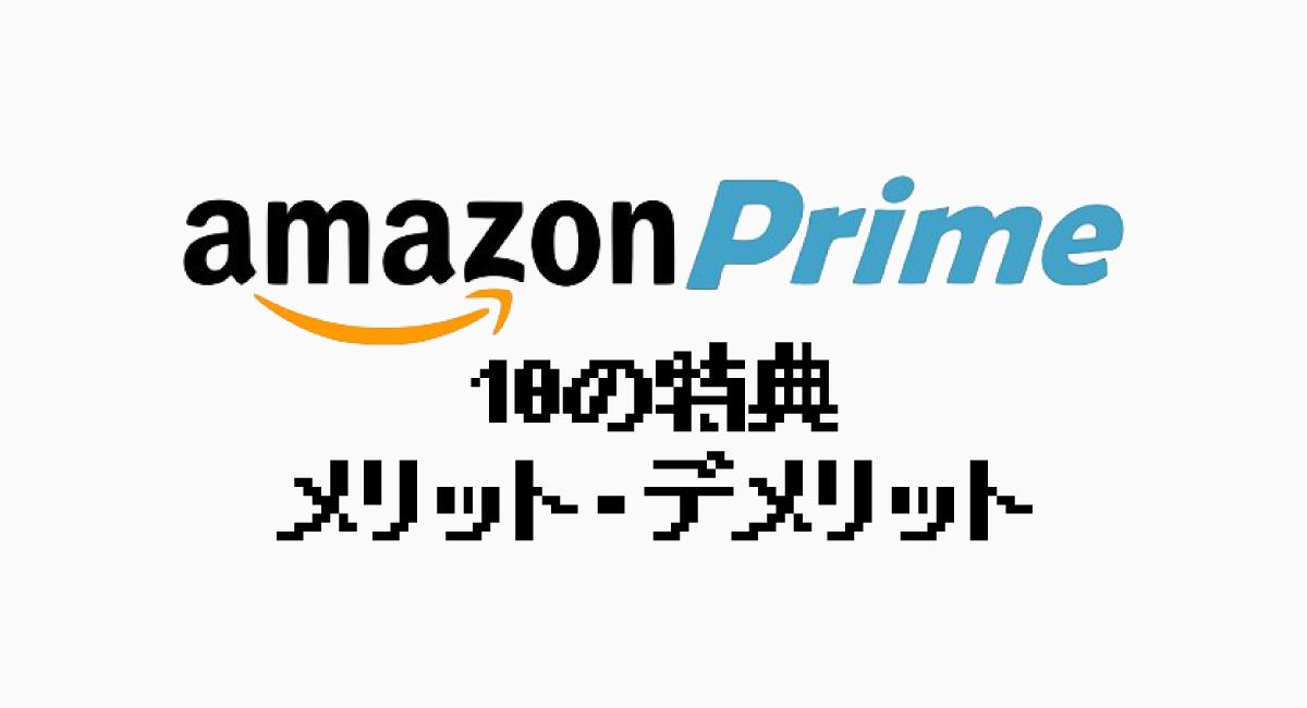 """『Amazonプライム』10の特典""""メリット・デメリット"""""""