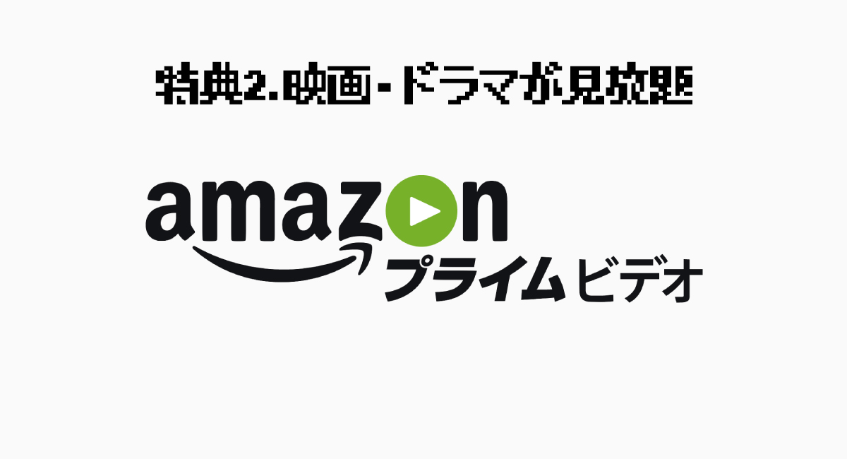 特典2.映画・ドラマ見放題の『プライム・ビデオ』