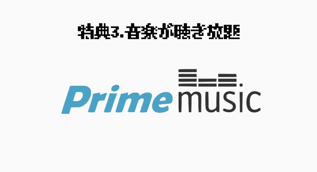 特典3.音楽聴き放題『Prime Music』