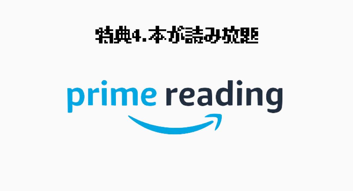 特典4.本が読み放題『Prime Reading』