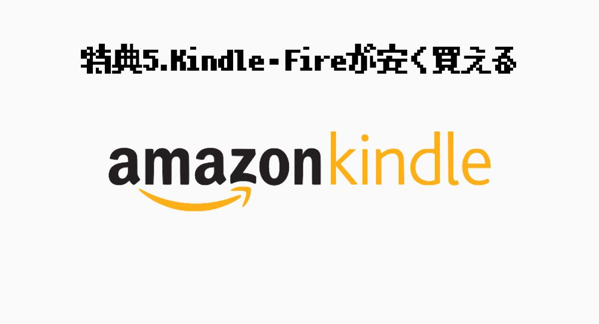 特典5.『Kindle』や『Fire TV』が安く買える