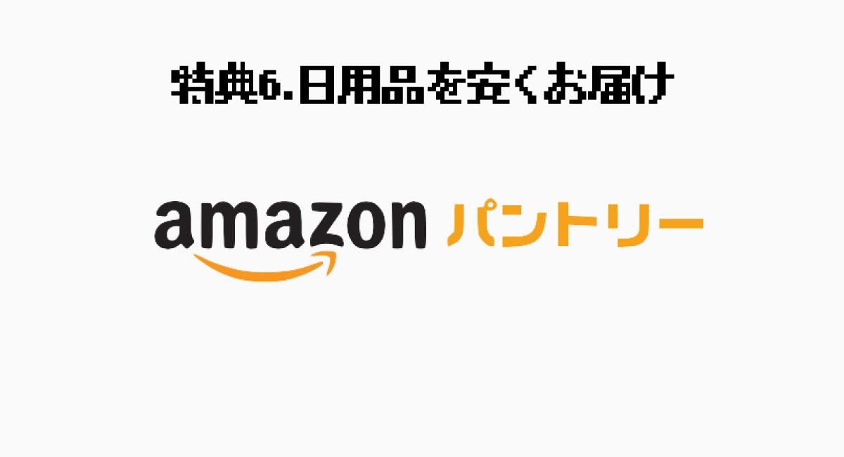 特典6.日用品をまとめ買い『Amazonパントリー』