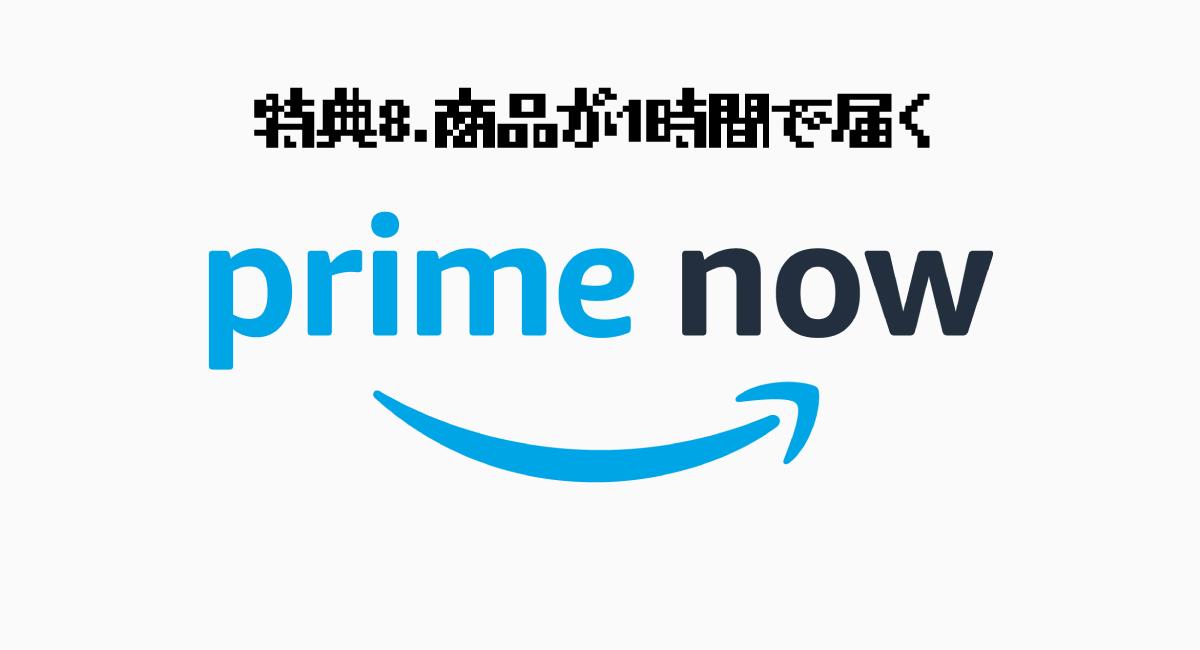 特典8.商品が1時間で届く『Prime Now』