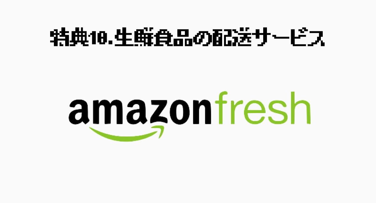 特典10.生鮮食品も買える『Amazonフレッシュ』