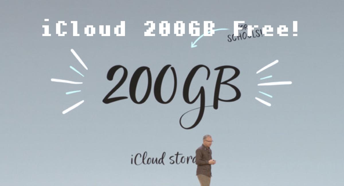学生は『iCloud』が200GB無料に