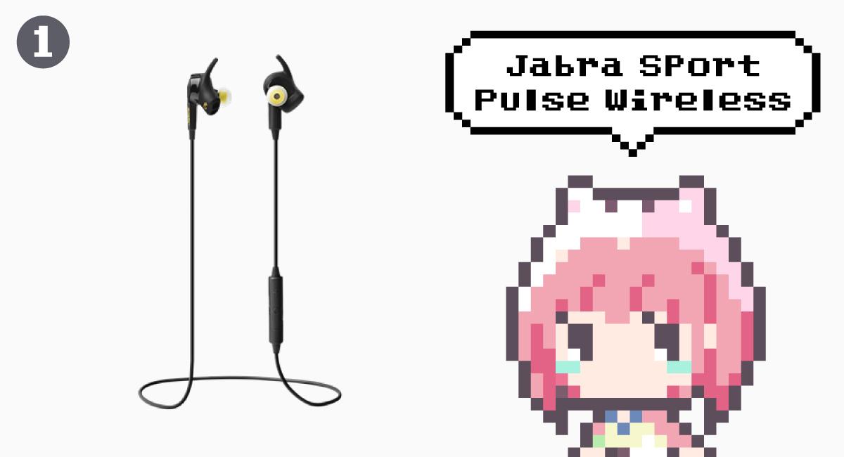 1.トレーニングに最適|『Jabra Sport Pulse Wireless』