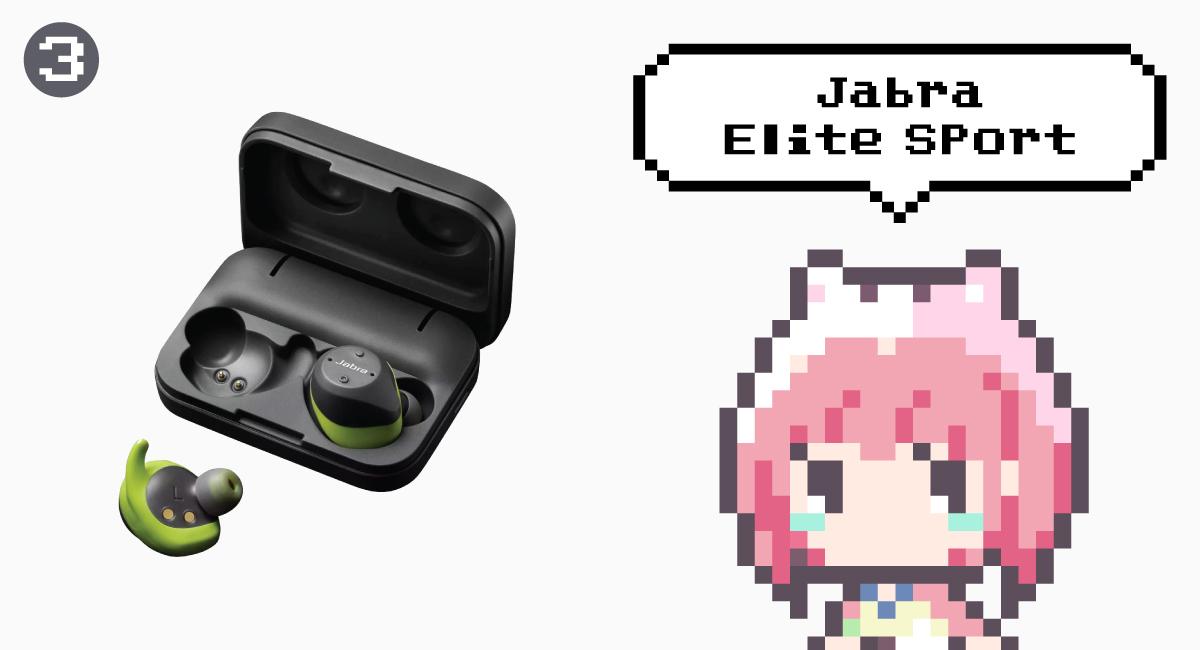 3.フルワイヤレス|『Jabra Elite Sport』
