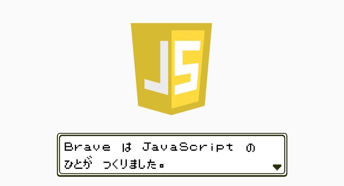 1.開発者がJavaScriptの生みの親