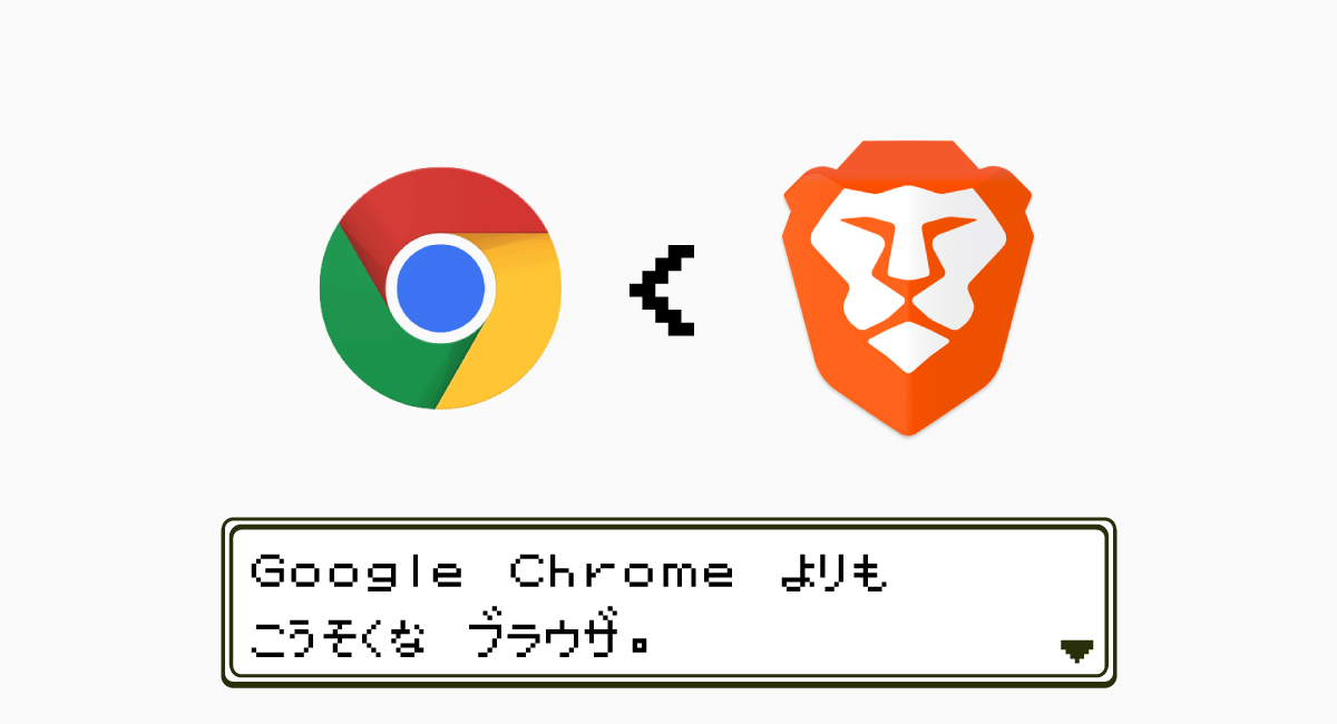 3.GoogleChromeよりも高速