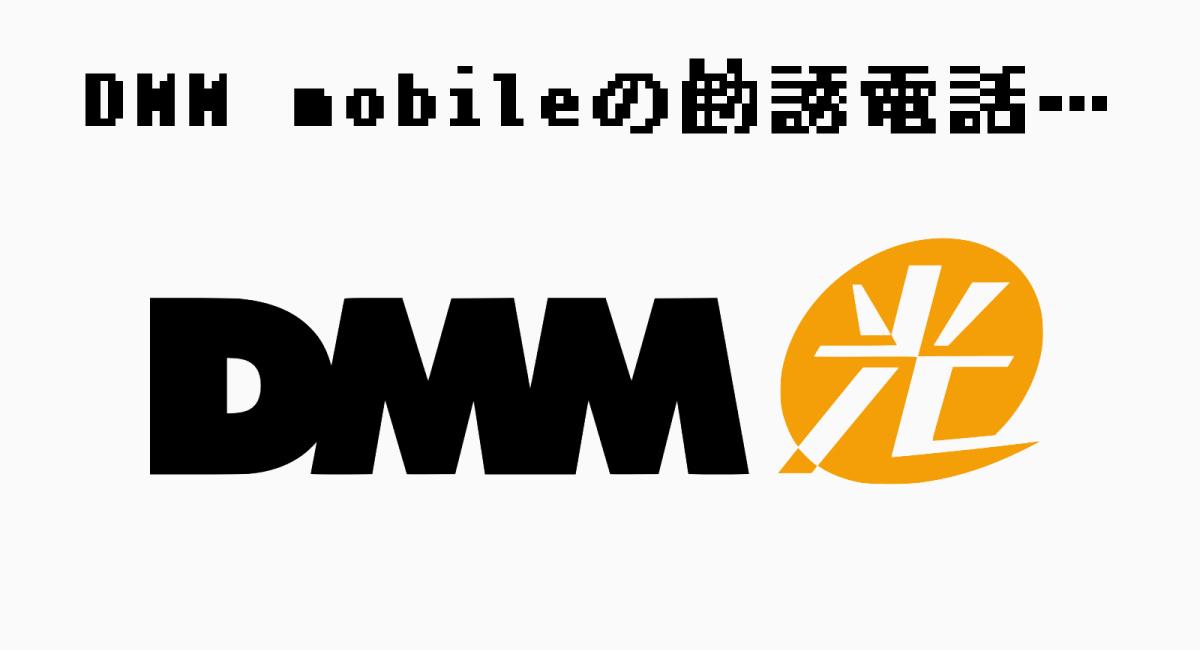 『DMM mobile』の光回線の勧誘電話がしつこい!
