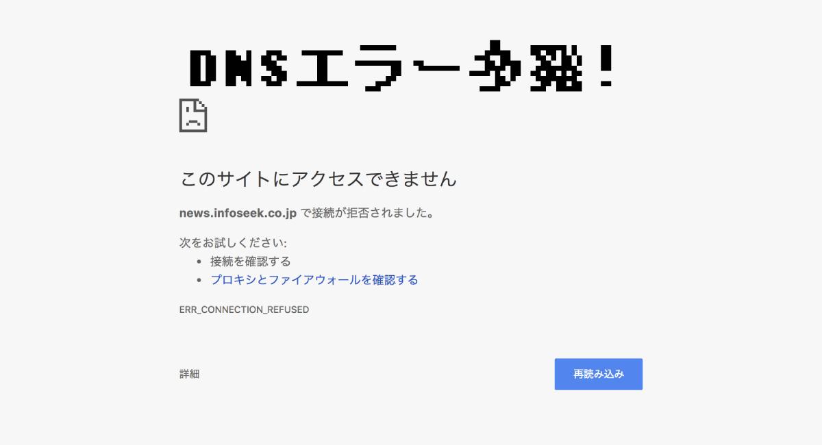 """解約した理由は""""DNSエラー""""の多発"""