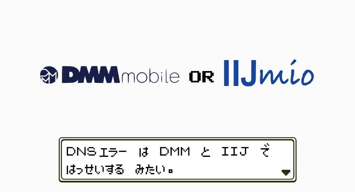 DNSエラーは『DMM mobile』と『IIJmio』で発生