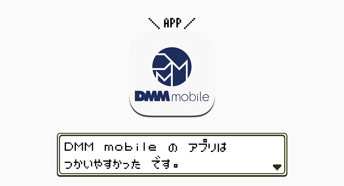 『DMM mobile』アプリは優秀でした