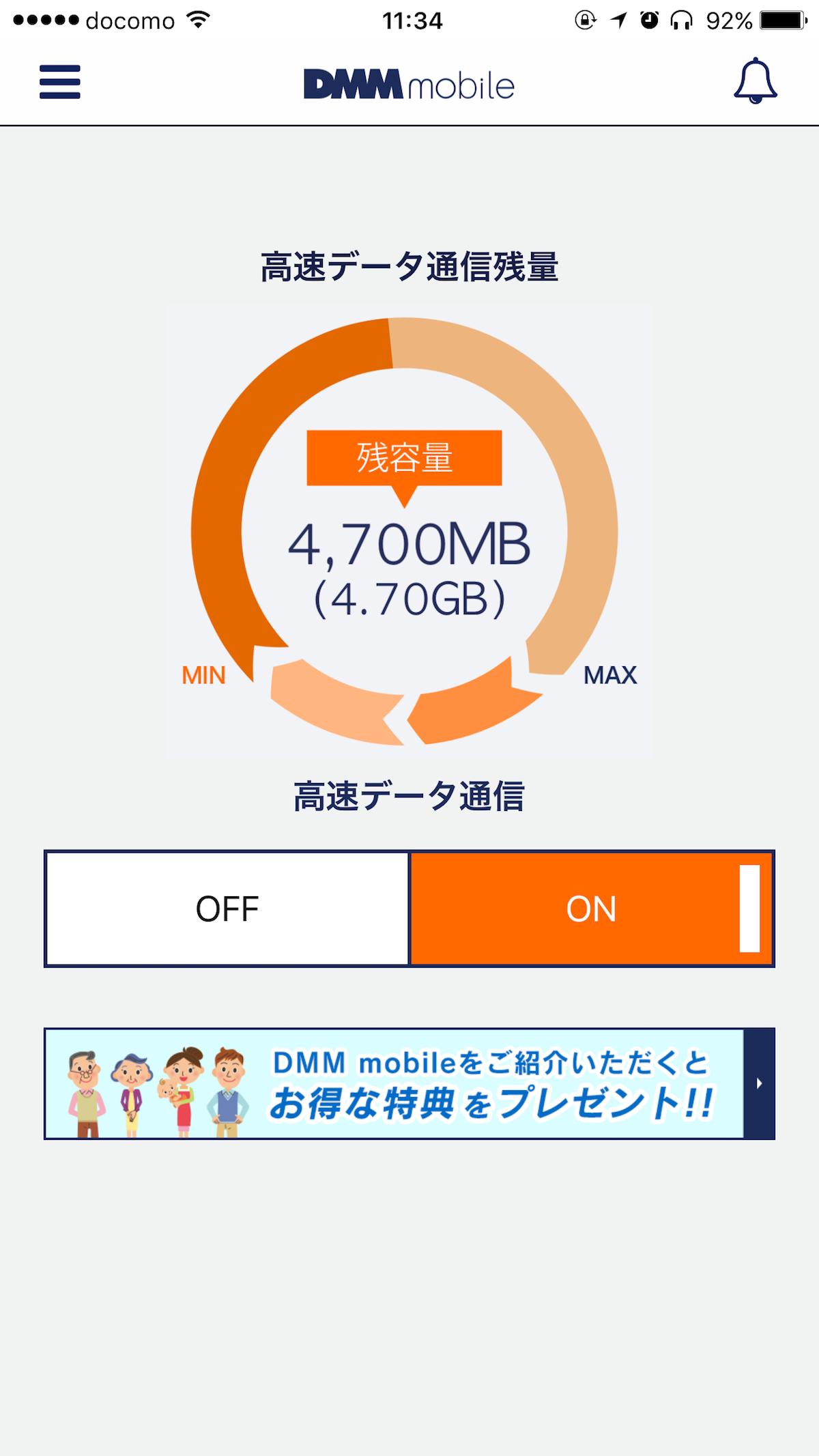 『DMM mobile』の公式アプリは使いやすい!