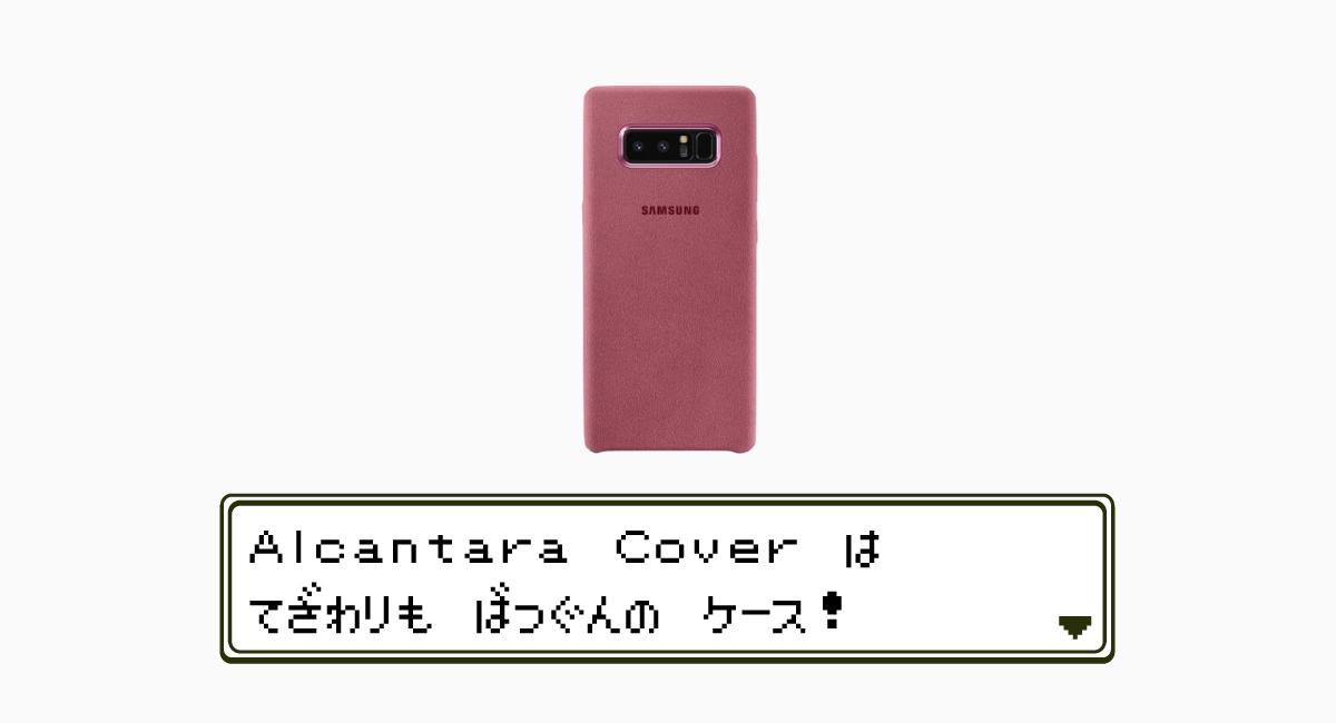 Galaxy Note8用『Alcantara Cover』