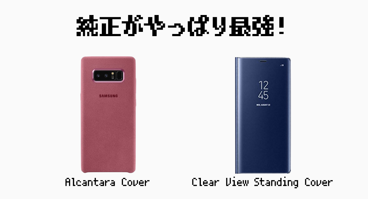 総評:とにかく『Galaxy Note8』は純正ケース一択!