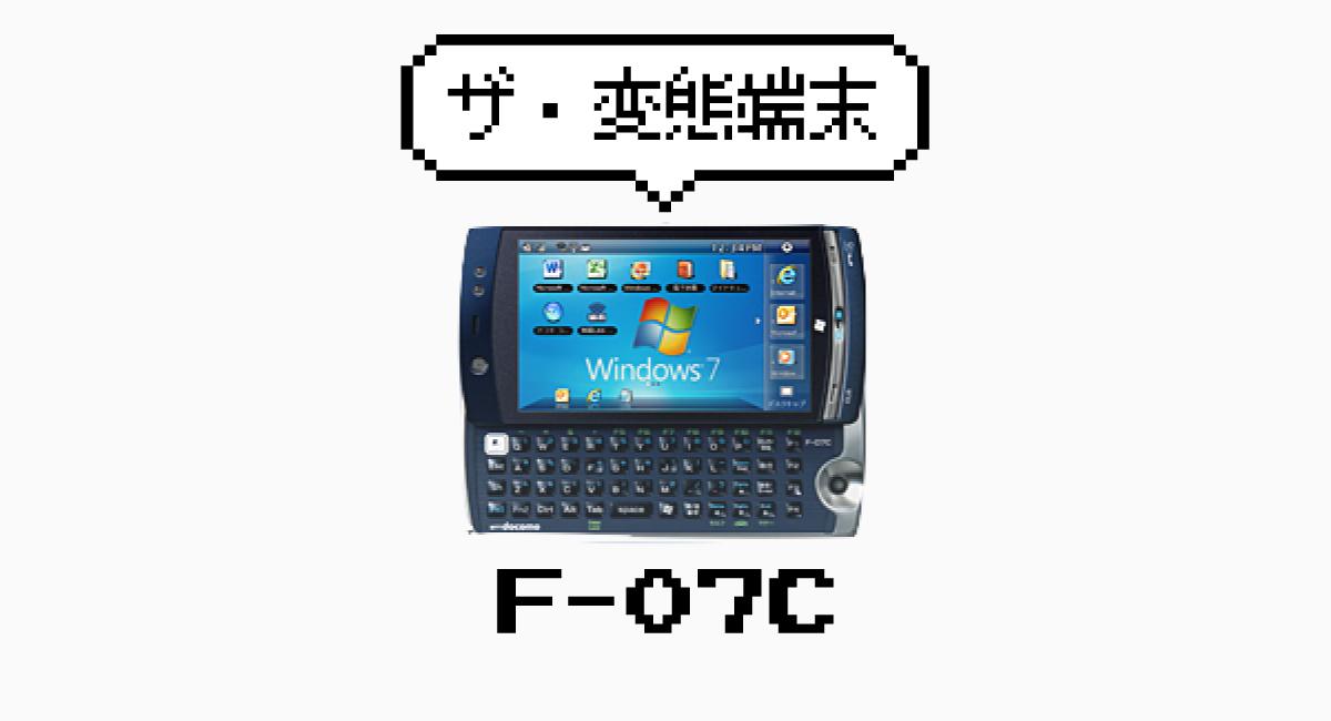 """ガラケーに""""フルOS""""をねじ込んだ変態『F-07C』"""