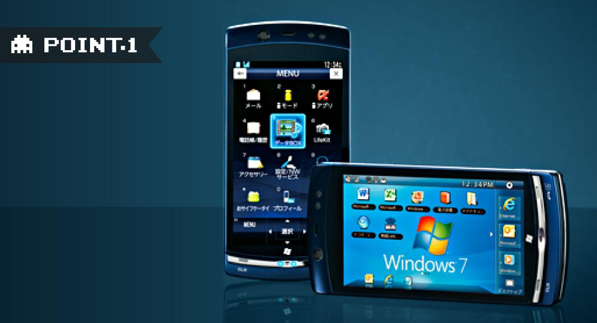 その1.ガラケーに『Windows 7』を詰め込んでる