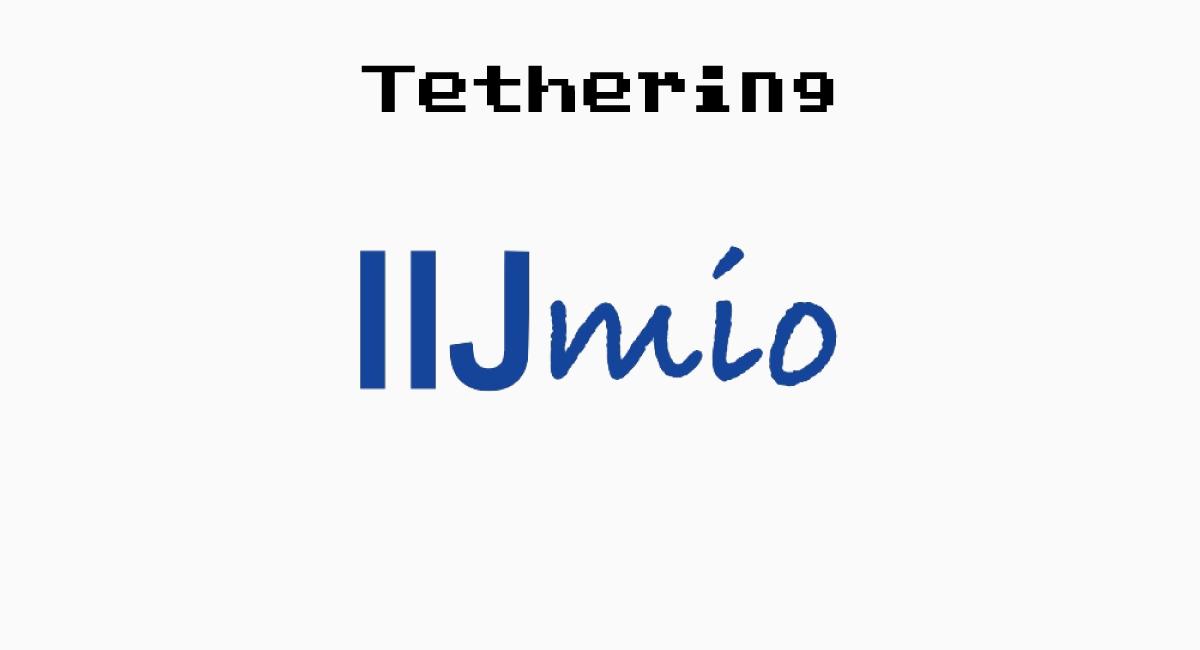 """『IIJmio』で""""テザリング""""は厳しい"""