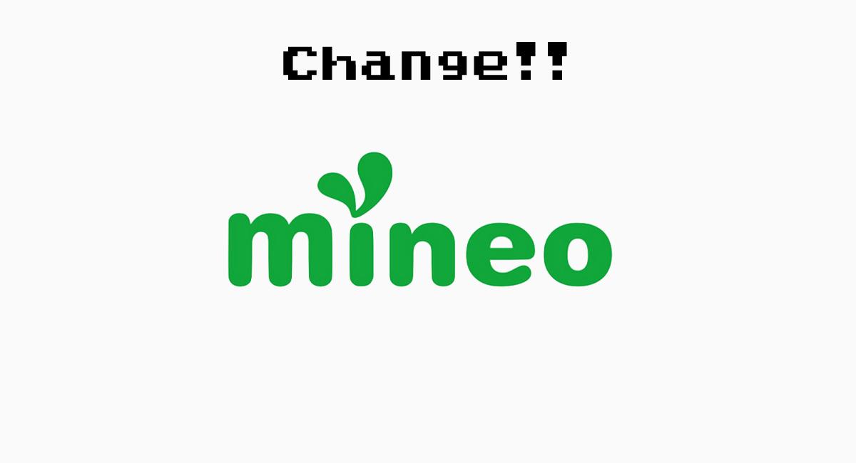 総評:『mineo』回線を増やします