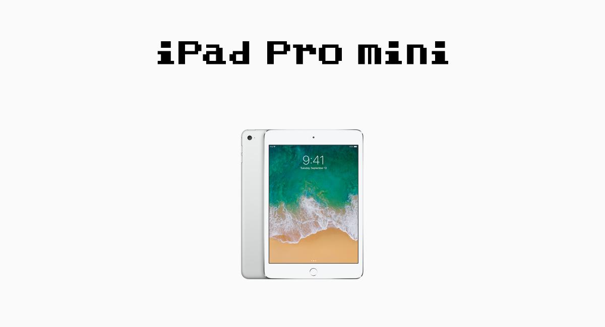 5.名前は『iPad Pro mini』になる