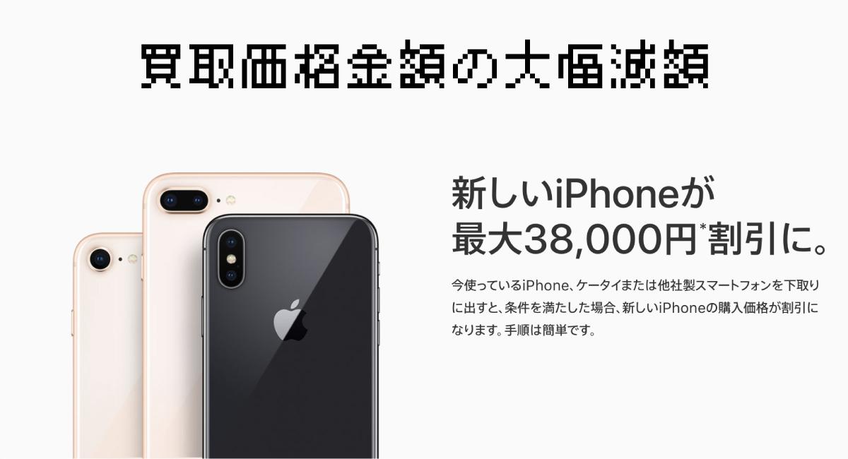 iPhone下取り価格の大幅減額
