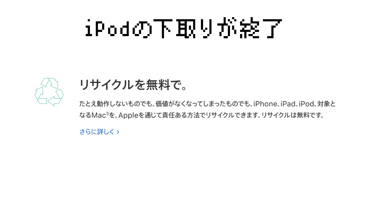 iPodの下取りがついに終了に