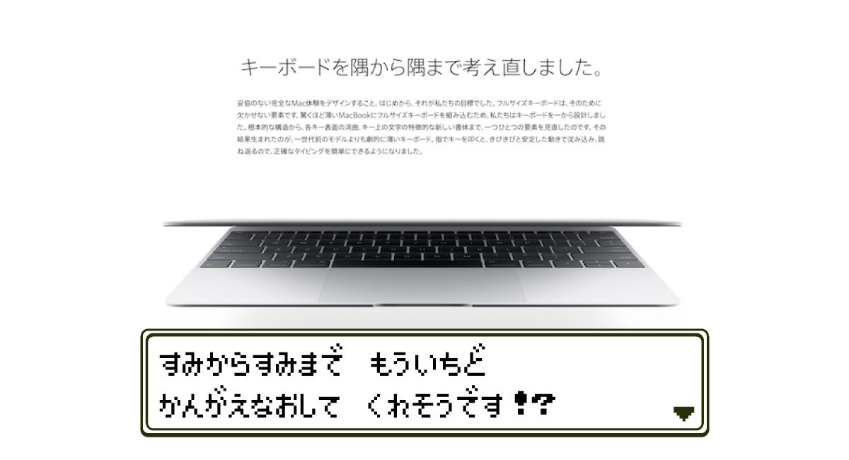 キーボード不具合はAppleも認識している