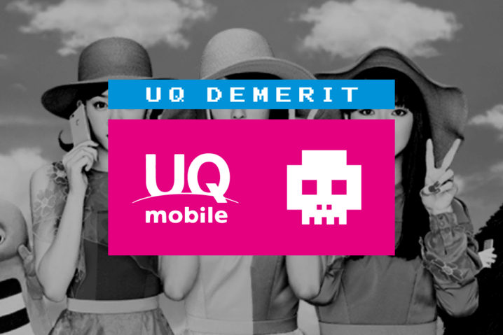 5年使用レポ『UQ mobile』だって遅い!悪いとこを敢えて言うぞー!