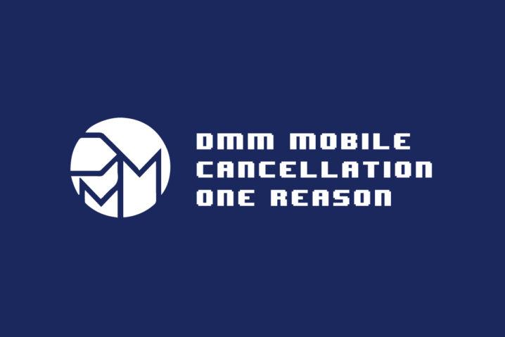 """DNS?私が『DMM mobile』を解約した""""たった1つ""""の理由"""