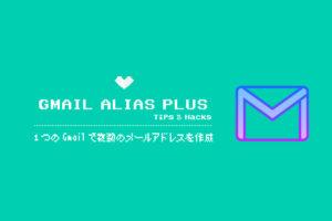 1つのGmailアカウントで複数のメールアドレスを作成する方法
