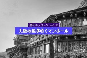 大陸の風が吹くマンホール|週刊モノコトバ Vol.10