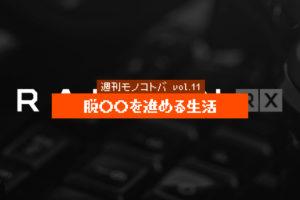 脱◯◯を進める生活|週刊モノコトバ Vol.11
